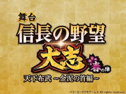 SIDE織田・SIDE浅井 セット配信