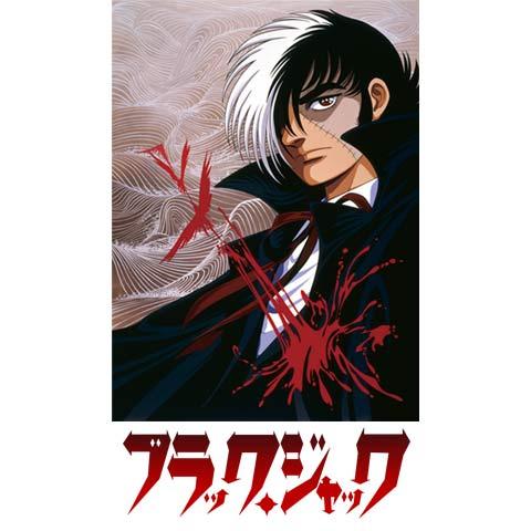 ブラック・ジャック (OVA)