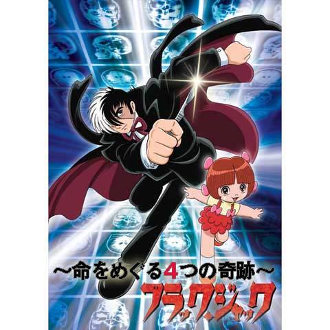 ブラック・ジャック スペシャル~命をめぐる4つの奇跡~