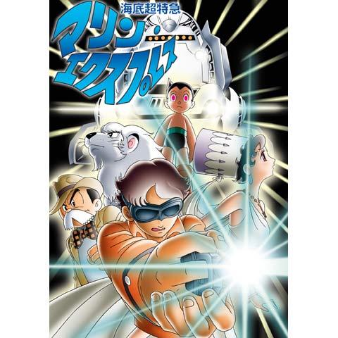 24時間テレビスペシャルアニメ~海底超特急マリン・エクスプレス~