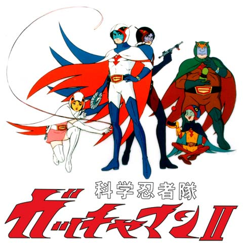科学忍者隊ガッチャマンII