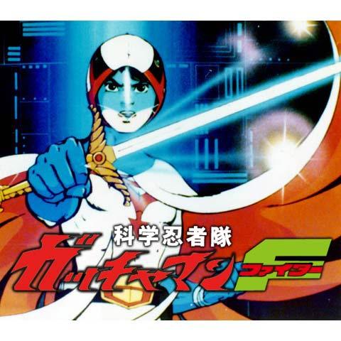 科学忍者隊ガッチャマンF