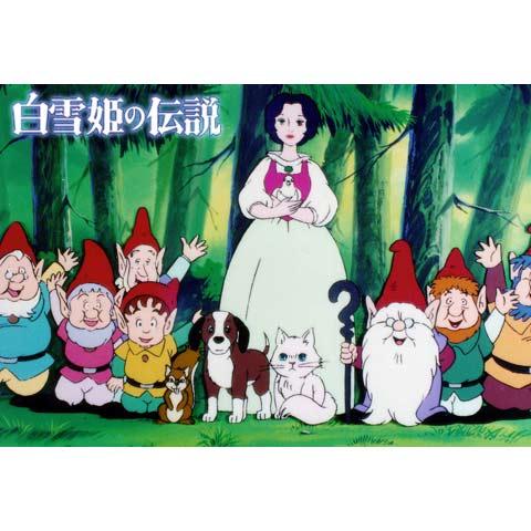 白雪姫の伝説