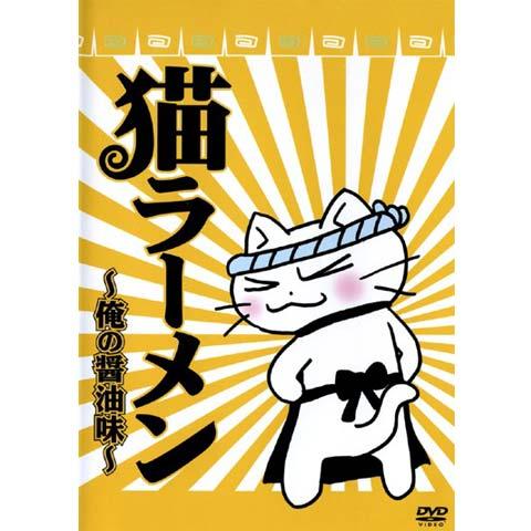 猫ラーメン~俺の醤油味~