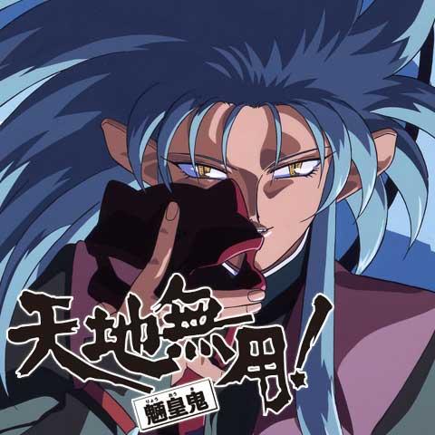 天地無用!魎皇鬼(OVA)