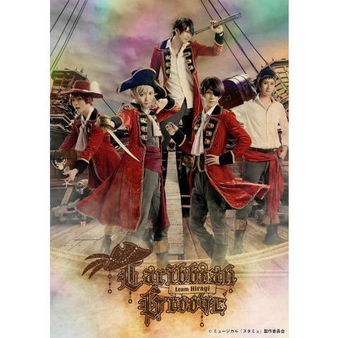 ミュージカル「スタミュ」スピンオフ team柊 単独公演「Caribbean Groove」