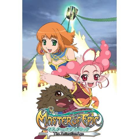 マスター オブ エピック~The AnimationAge~