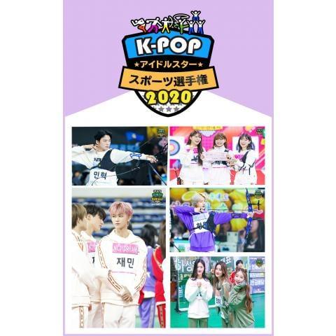 K-POPアイドルスタースポーツ選手権2020