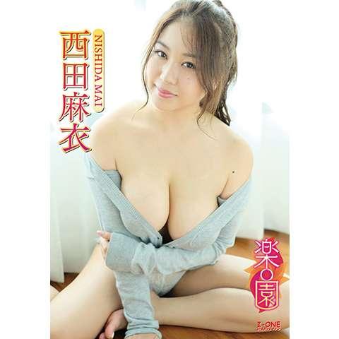 西田麻衣 楽園