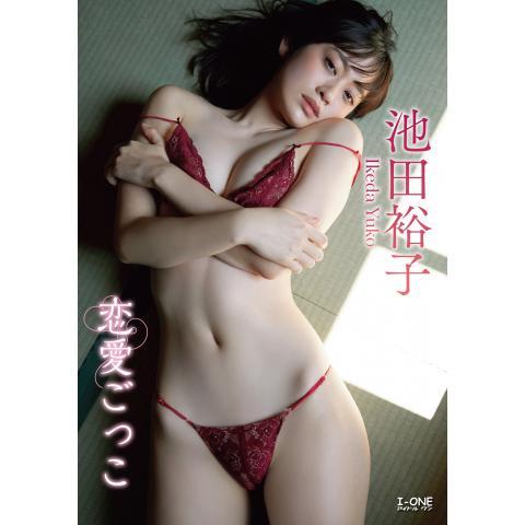 池田裕子「恋愛ごっこ」