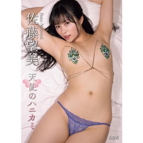 佐藤望美「天使のハニカミ」