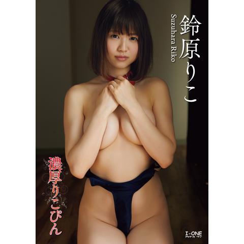鈴原りこ「濃厚りこぴん」