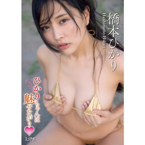 橋本ひかり「ひかりちゃんは魅せたがり」