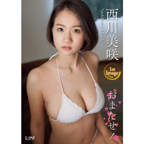 西川美咲「おまたせ!」