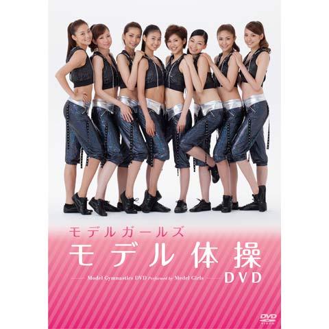 モデルガールズ「モデル体操」