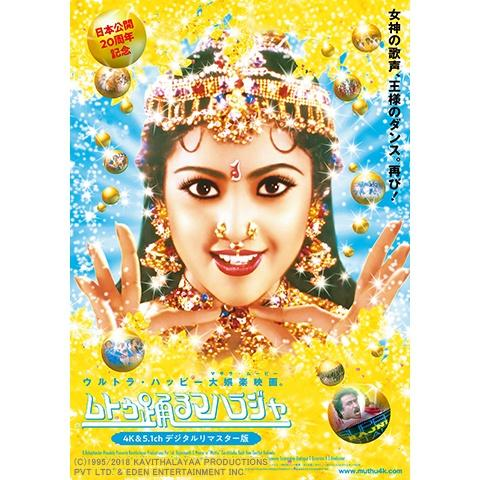 ムトゥ踊るマハラジャ デジタルリマスター版