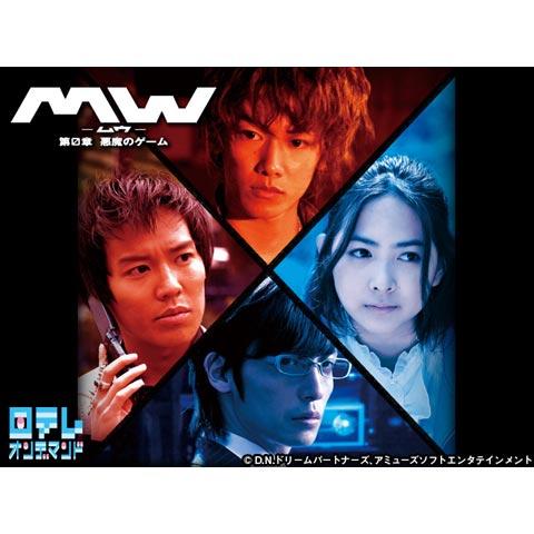 MW-ムウ- 第0章 ~悪魔のゲーム~