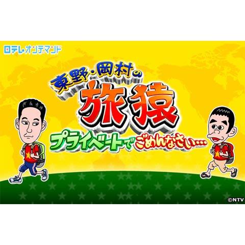 東野・岡村の旅猿~プライベートでごめんなさい~