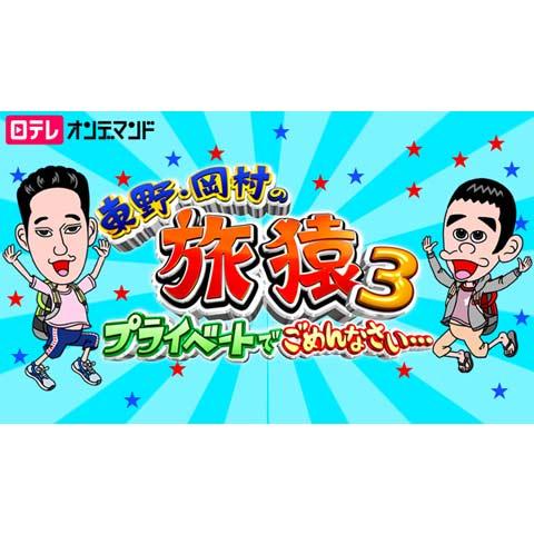東野・岡村の旅猿3~プライベートでごめんなさい…~