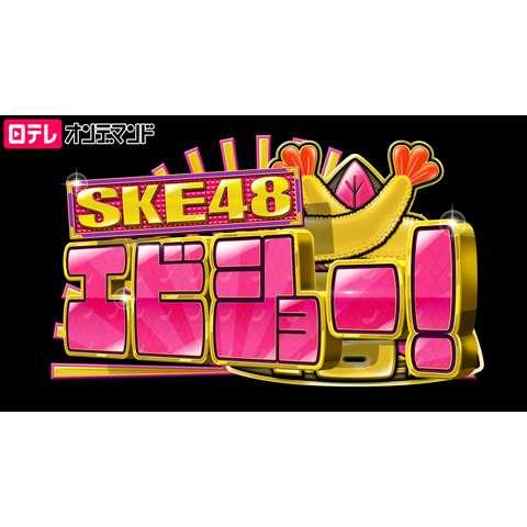 SKE48 エビショー!