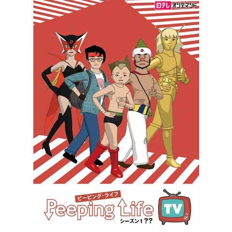 Peeping Life TV シーズン 1 ??