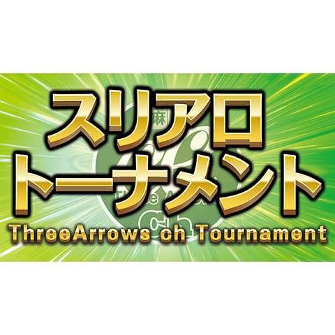 日刊スポーツ杯争奪スリアロトーナメント 2016