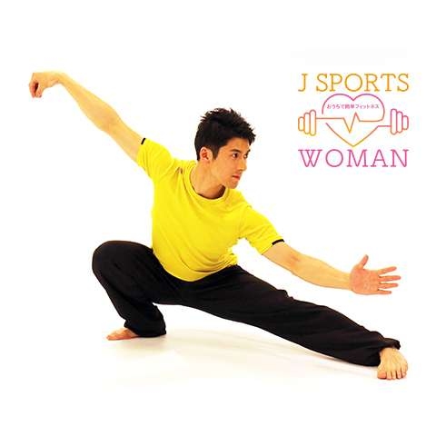 J SPORTS WOMAN おうちで簡単フィットネス 太極拳