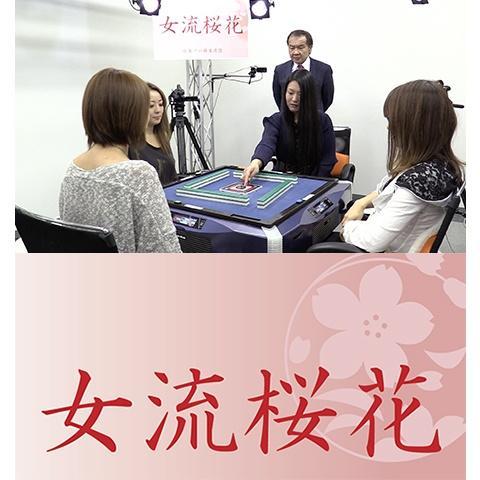 第10期女流桜花決定戦