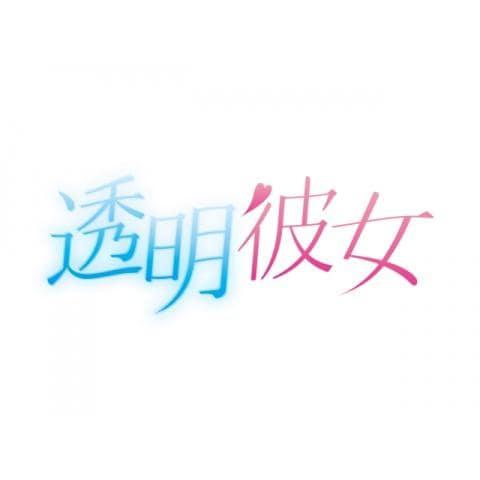 透明彼女 season3