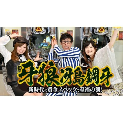 P牙狼 冴島鋼牙~新時代の黄金スペックで至福の刻!