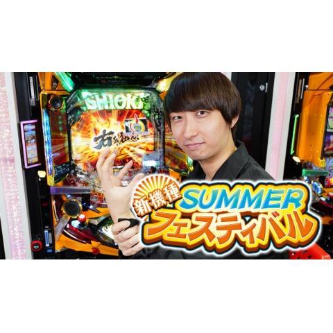 新機種SUMMERフェスティバル~ぱちんこ新必殺仕置人