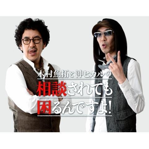 木村魚拓と沖ヒカルの相談されても困るんですよ!~旅情編~
