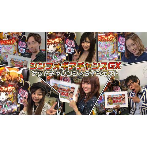戦姫絶唱シンフォギア2GXゲットチャレンジ