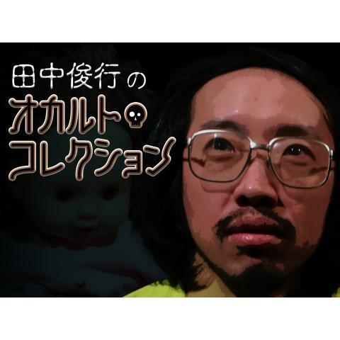 田中俊行のオカルト・コレクション