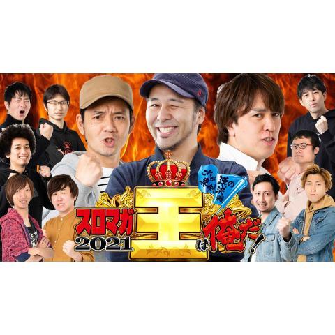 スロマガ王は俺だ! 2021~コレが漢の真剣決戦(バトルロイヤル)~