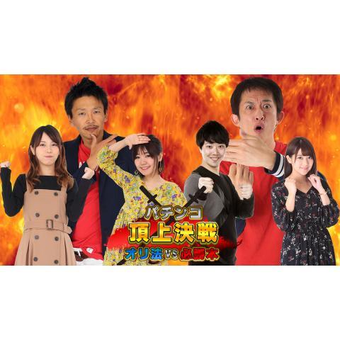 パチンコ頂上決戦!~オリ法vs必勝本~