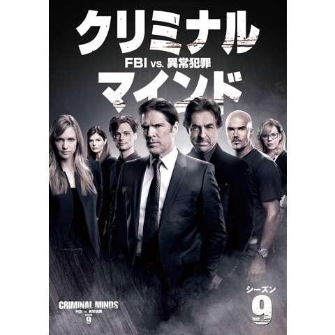 クリミナル・マインド/FBI vs.異常犯罪シーズン9