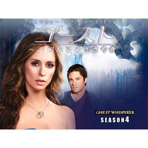 ゴースト ~天国からのささやき シーズン4