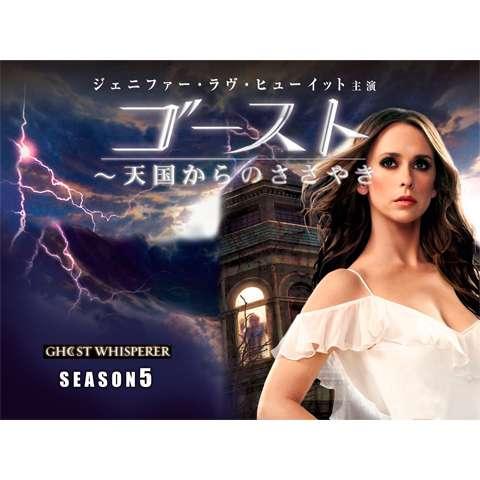 ゴースト ~天国からのささやき シーズン5