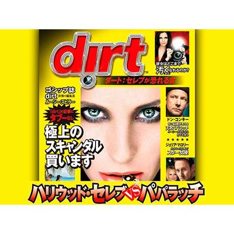 dirt/ダート:セレブが恐れる女 シーズン1