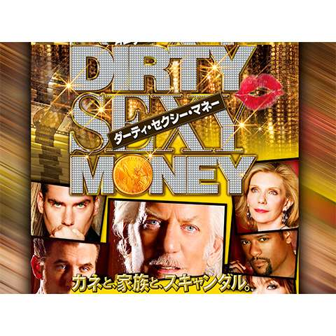 ダーティ・セクシー・マネー シーズン1