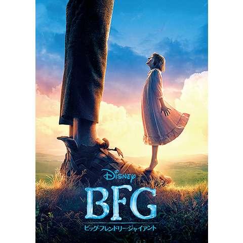 BFG:ビッグ・フレンドリー・ジャイアント