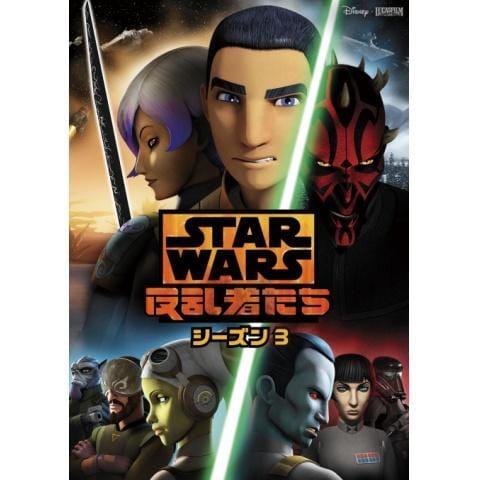 スター・ウォーズ 反乱者たち シーズン3