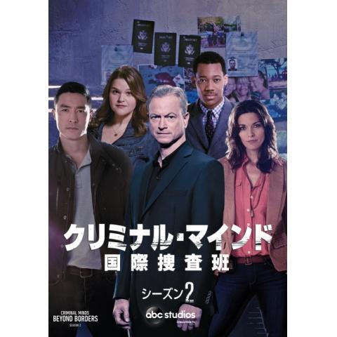 クリミナル・マインド 国際捜査班 シーズン2