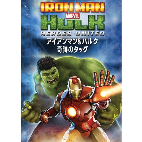 アイアンマン&ハルク:奇跡のタッグ