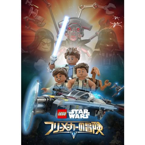 LEGO スター・ウォーズ/フリーメーカーの冒険 シーズン2