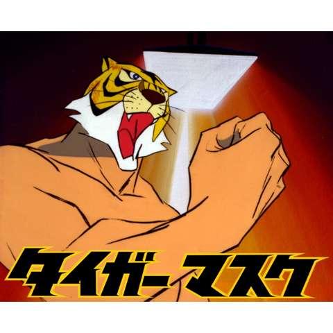 タイガーマスク(第1話~第100話)