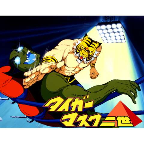 タイガーマスク2世