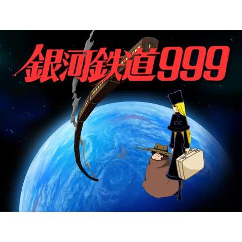 インターネットアニメーション 銀河鉄道999