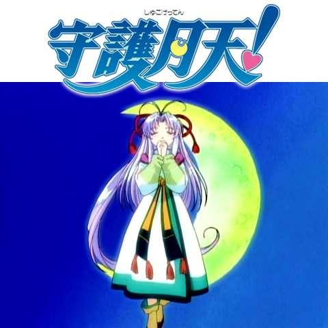守護月天!